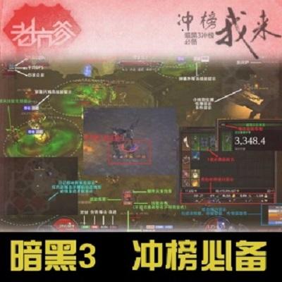 【季卡】暗黑3 TurboHUD导航插件手动冲榜