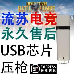 绝地求生USB硬件压枪/左右微孔/舔包扔雷无下坠/外置驱动/实物