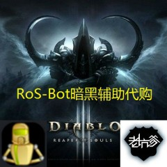 暗黑3 RoS-Bot 暗黑挂机辅助 代购